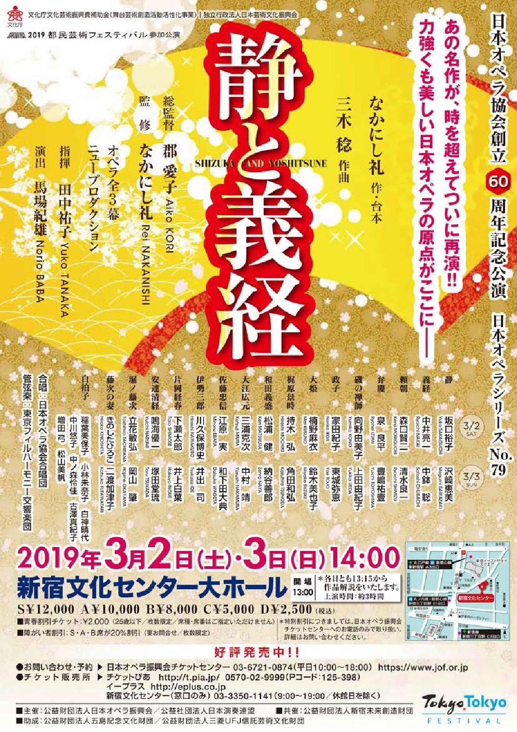 日本オペラ協会創立60周年記念公演 「静と義経」新制作