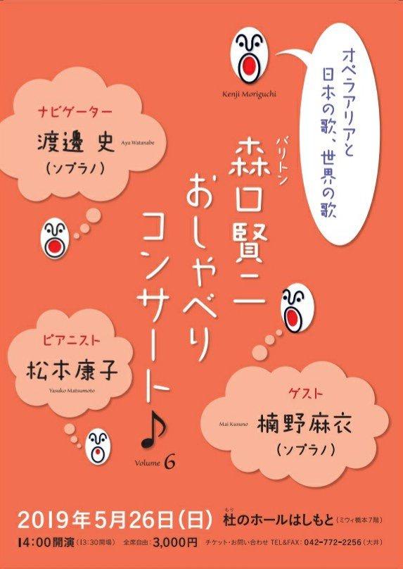 バリトン森口賢二おしゃべりコンサート(ゲスト出演)