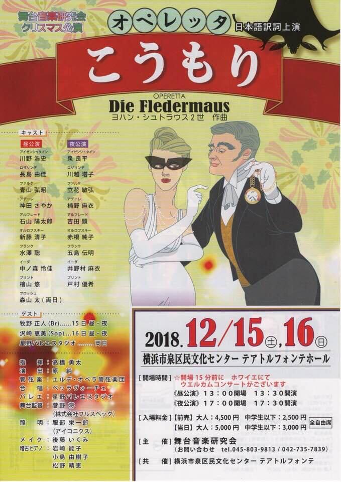 舞台音楽研究会 オペレッタ「こうもり」(日本語上演)