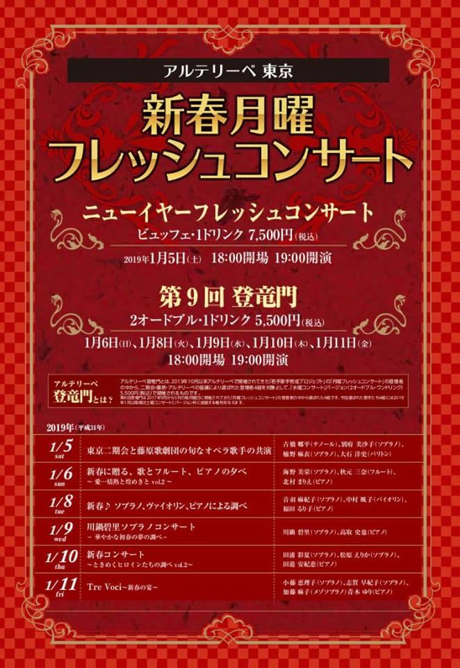 アルテリーベTOKYO ニューイヤーフレッシュコンサート