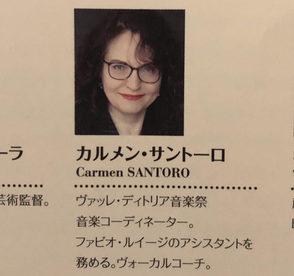カルメン・サントーロ
