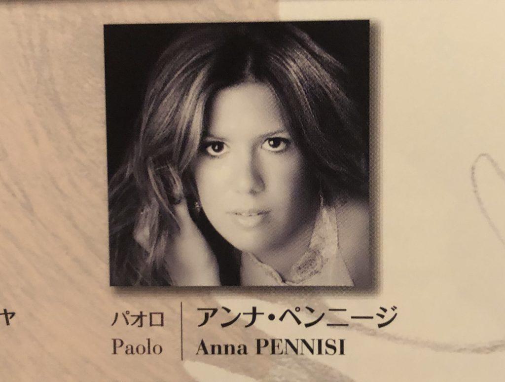 アンナ・ペンジーニ