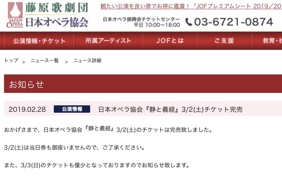 「静と義経」3月2日公演チケット完売のお知らせ
