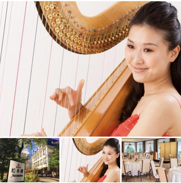 老舗レストラン「松本楼」で楽しむハープと声楽のオペラコンサート ~本格フレンチランチコース付~