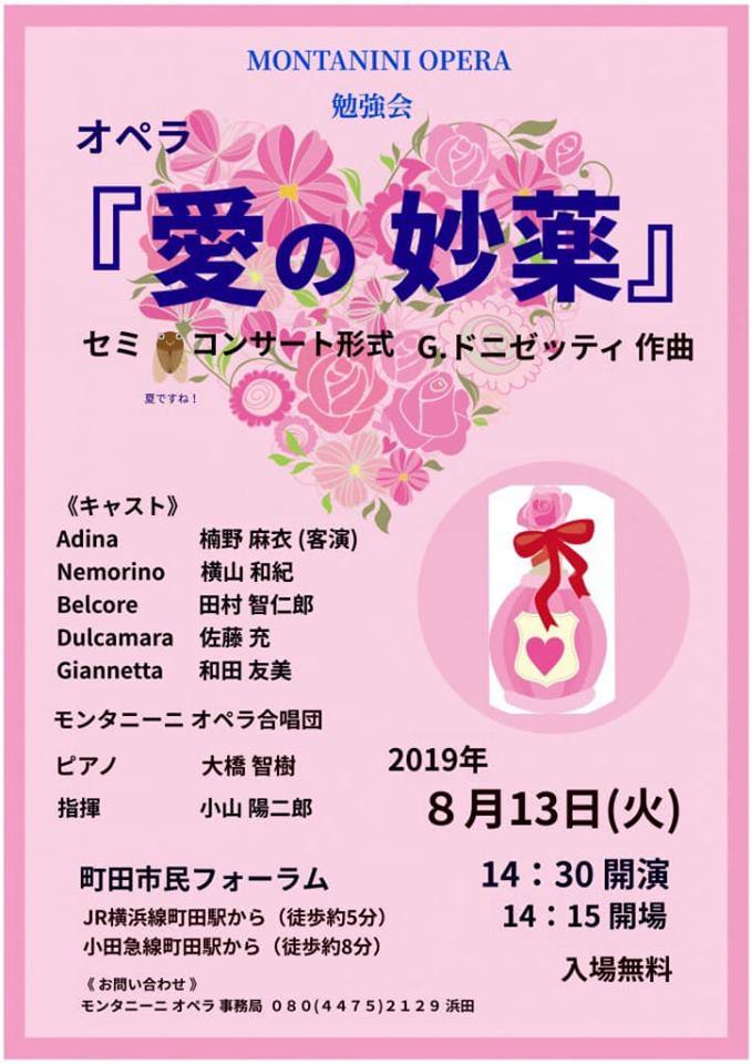 MONTANINI OPERA勉強会 ドニゼッティ「愛の妙薬」セミコンサート形式
