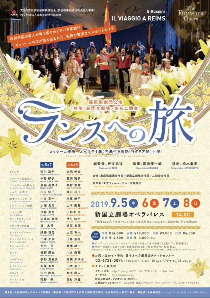 藤原歌劇団公演 「ランスヘの旅」(デリア役)