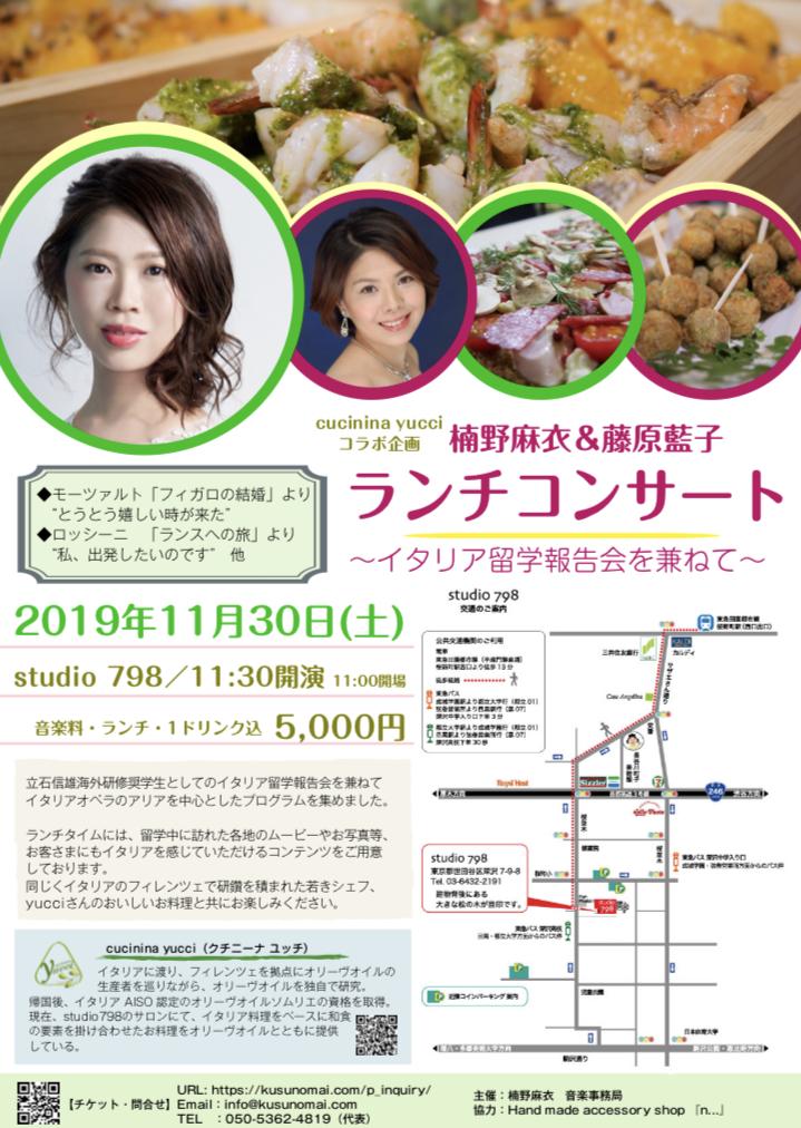 【延期のお知らせ】10月13日 楠野麻衣&藤原藍子ランチコンサート