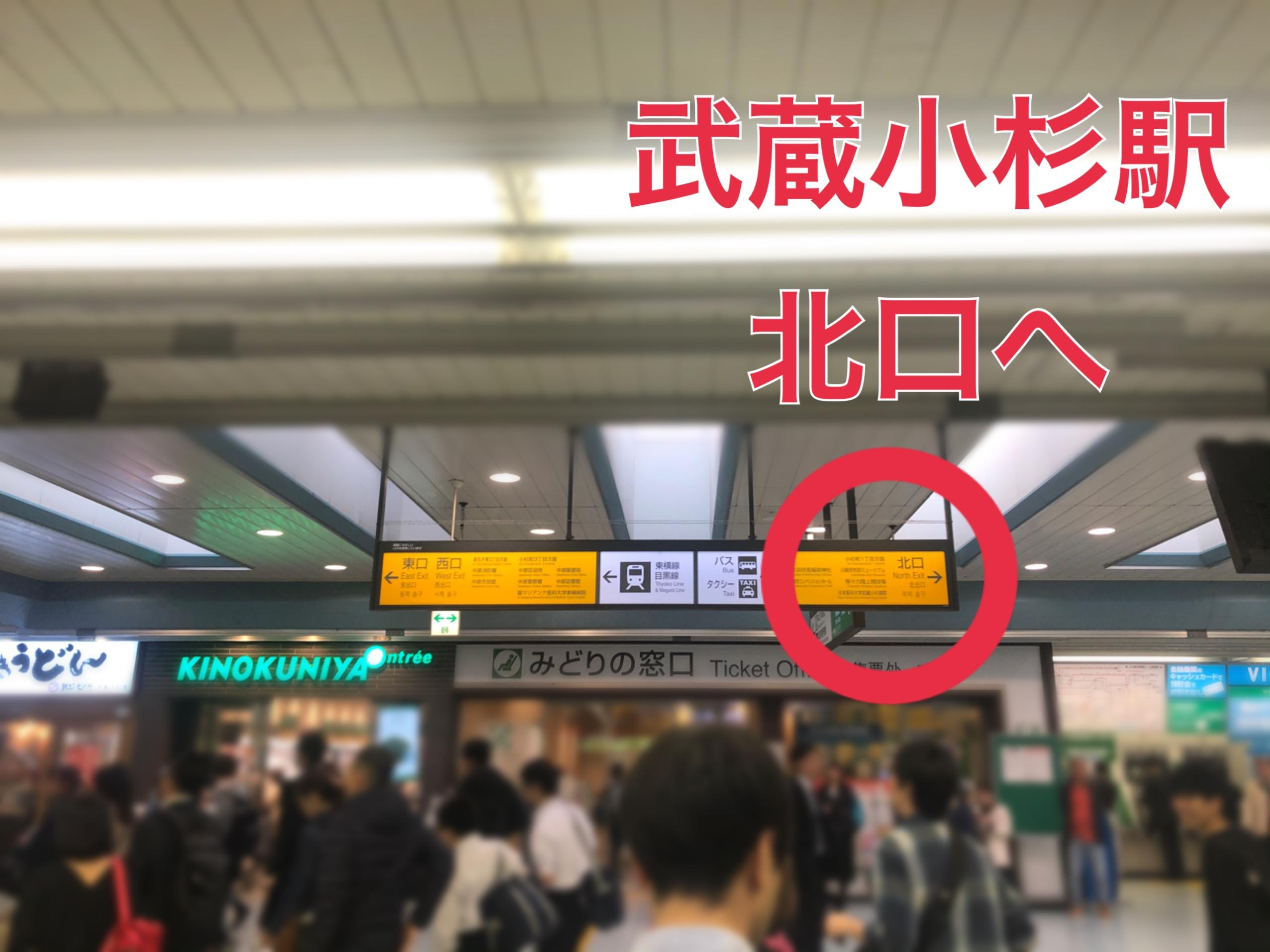 武蔵小杉サロンホールアクセス