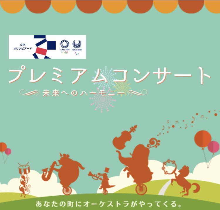 プレミアムコンサート〜未来へのハーモニー〜奥多摩町公演