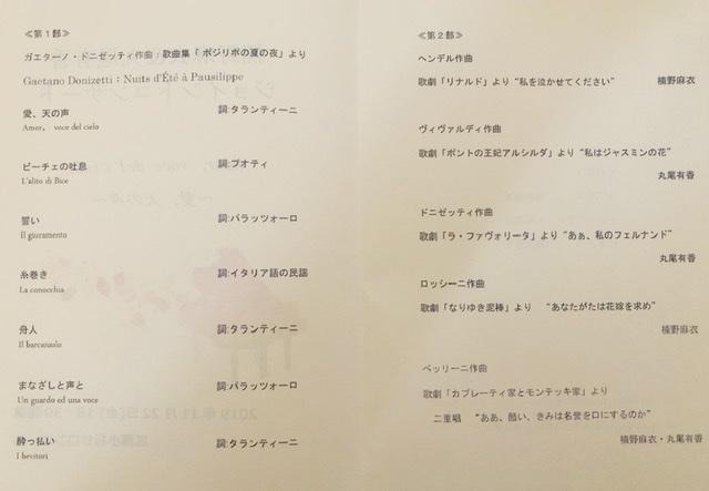 楠野麻衣&丸尾有香ジョイントコンサート