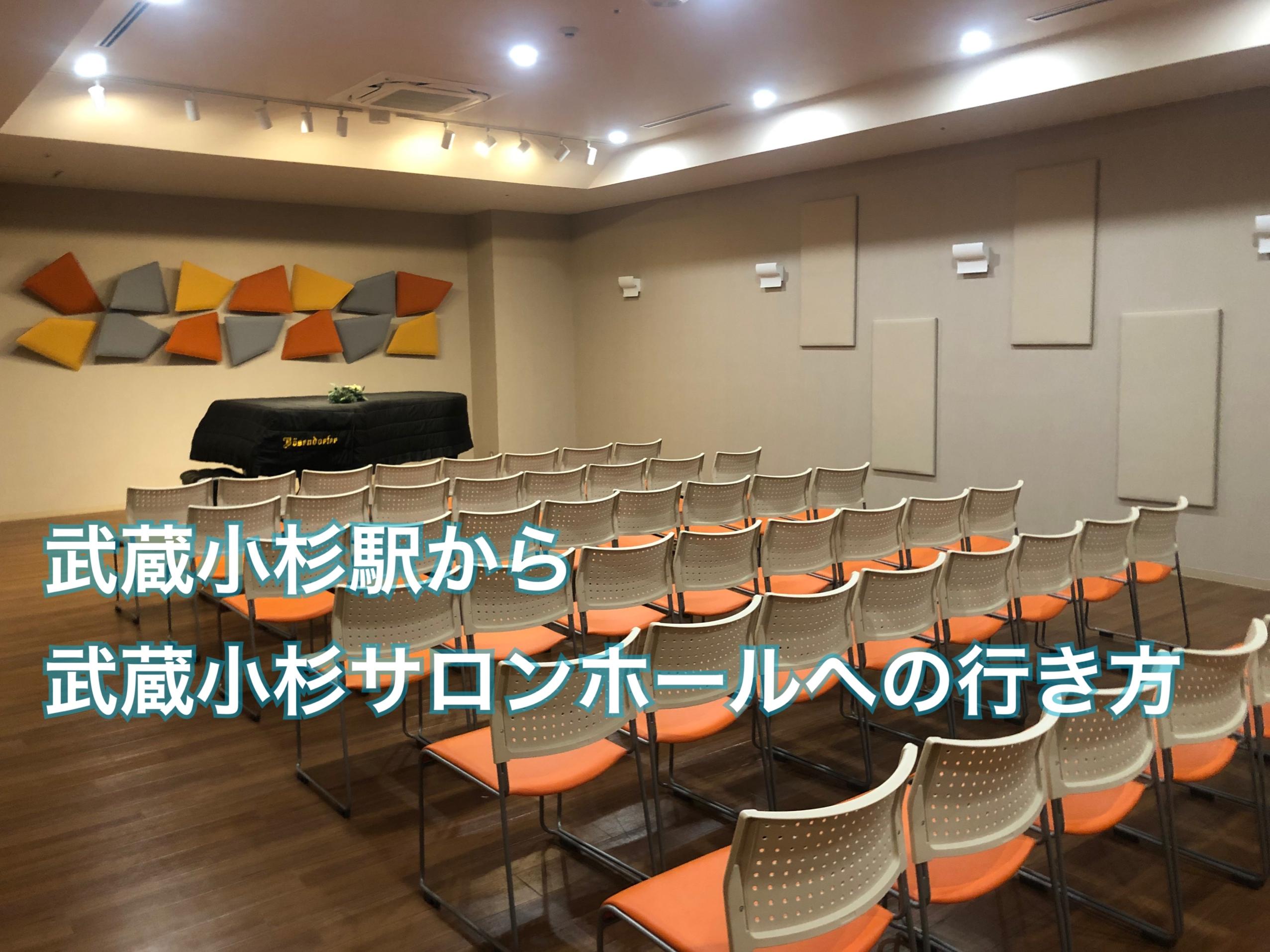 【かんたんアクセス】もう迷わない!武蔵小杉サロンホールへの行き方 ※入口にご注意