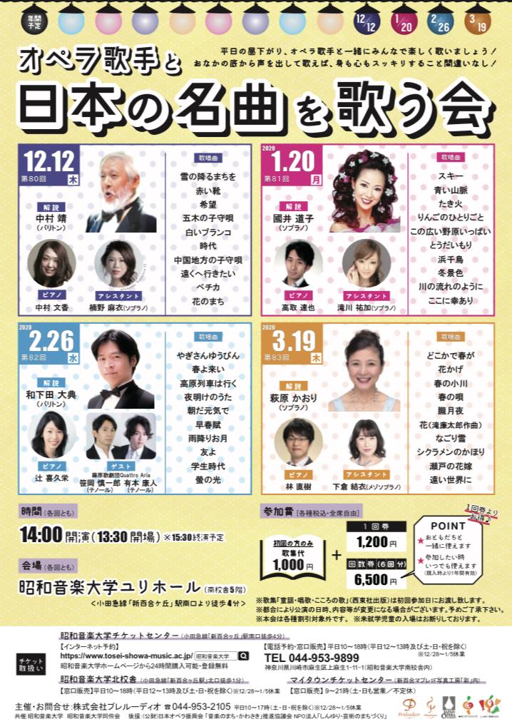 オペラ歌手と日本の名曲を歌う会