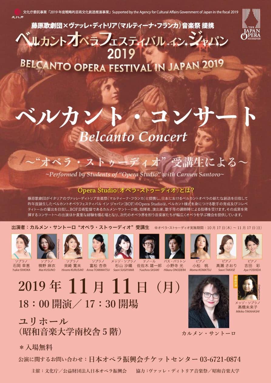 ベンカント・コンサート〜オペラストゥーディオ受講生による〜