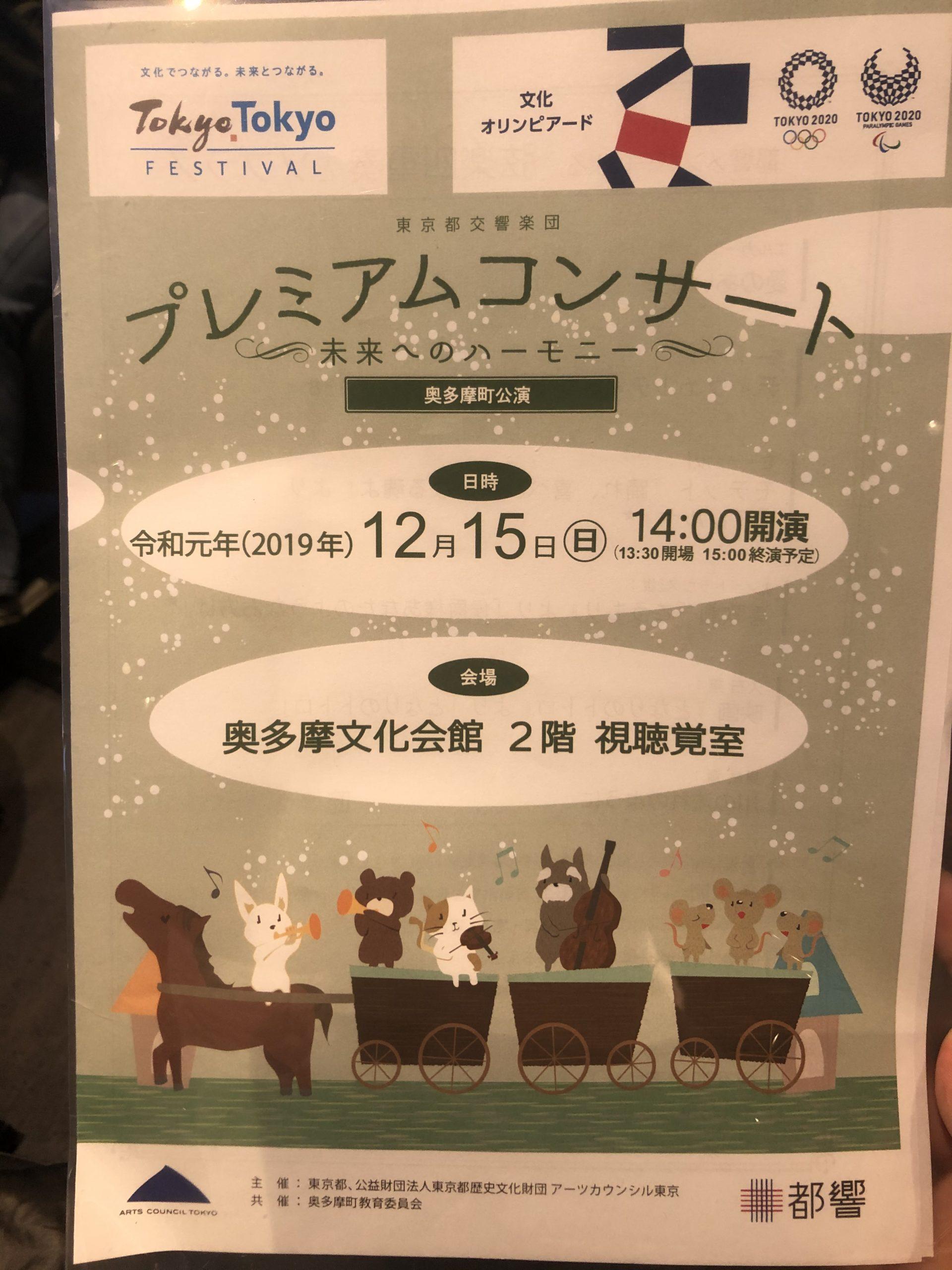 「プレミアムコンサート奥多摩町公演」演奏後記&「魔笛」オケ合わせ