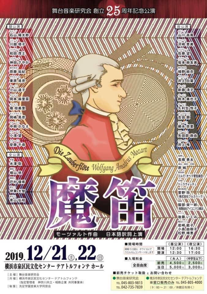 モーツァルト作曲 オペラ「魔笛」夜の女王役(日本語上演)