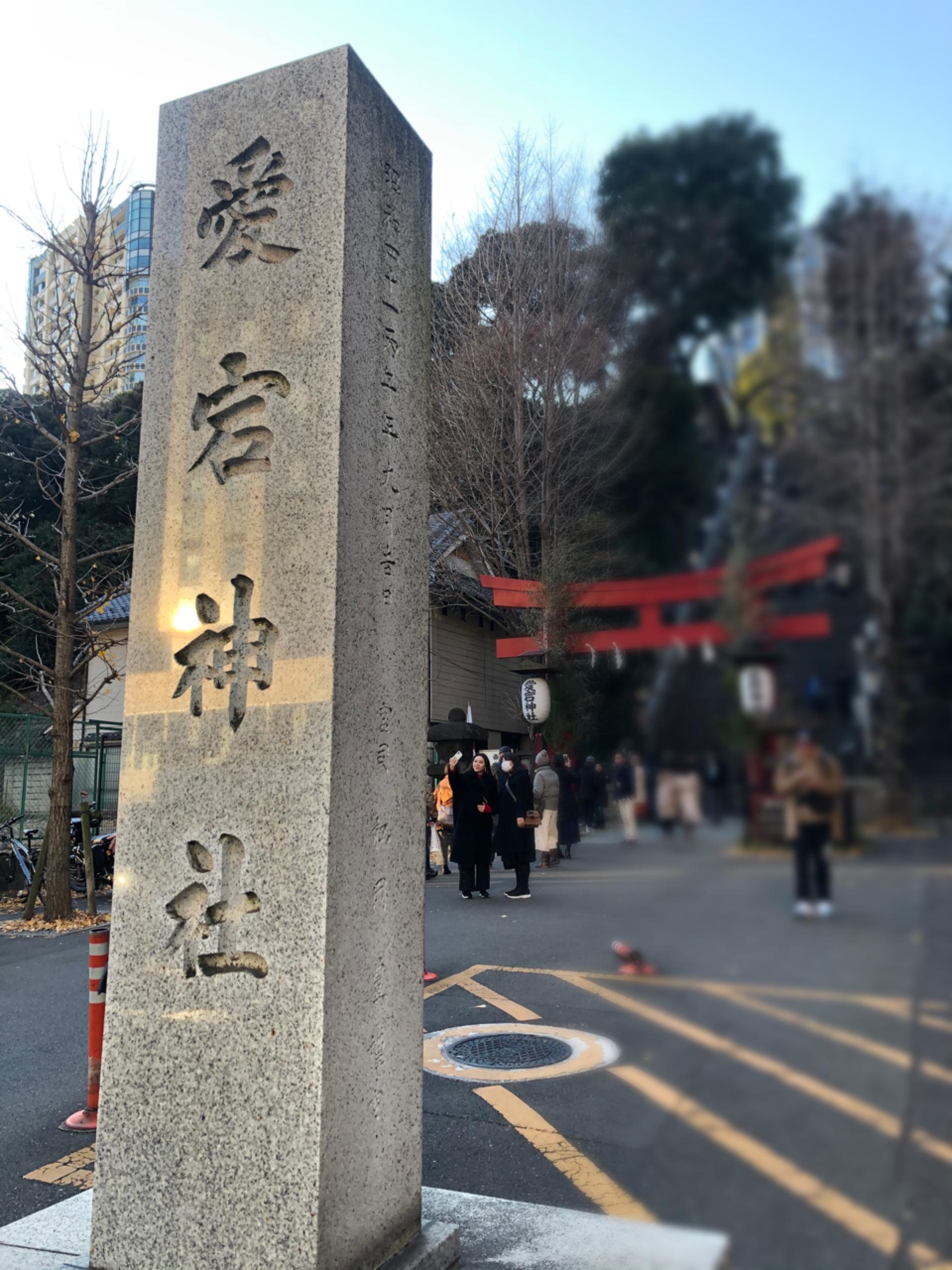 """愛宕神社(あたご)〜元旦に""""出世の石段""""を登りに行った結果〜"""