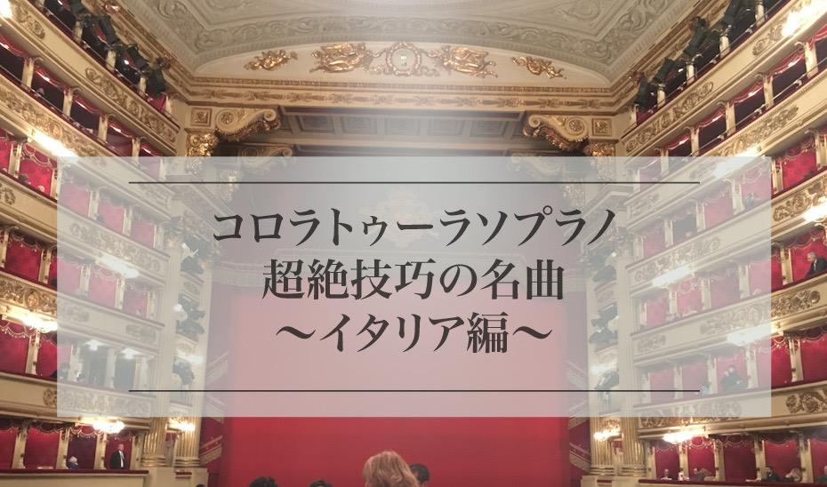 【夜の女王だけじゃない】コロラトゥーラソプラノ超絶技巧の名曲〜イタリア編〜【マイナーだけどカッコいい】