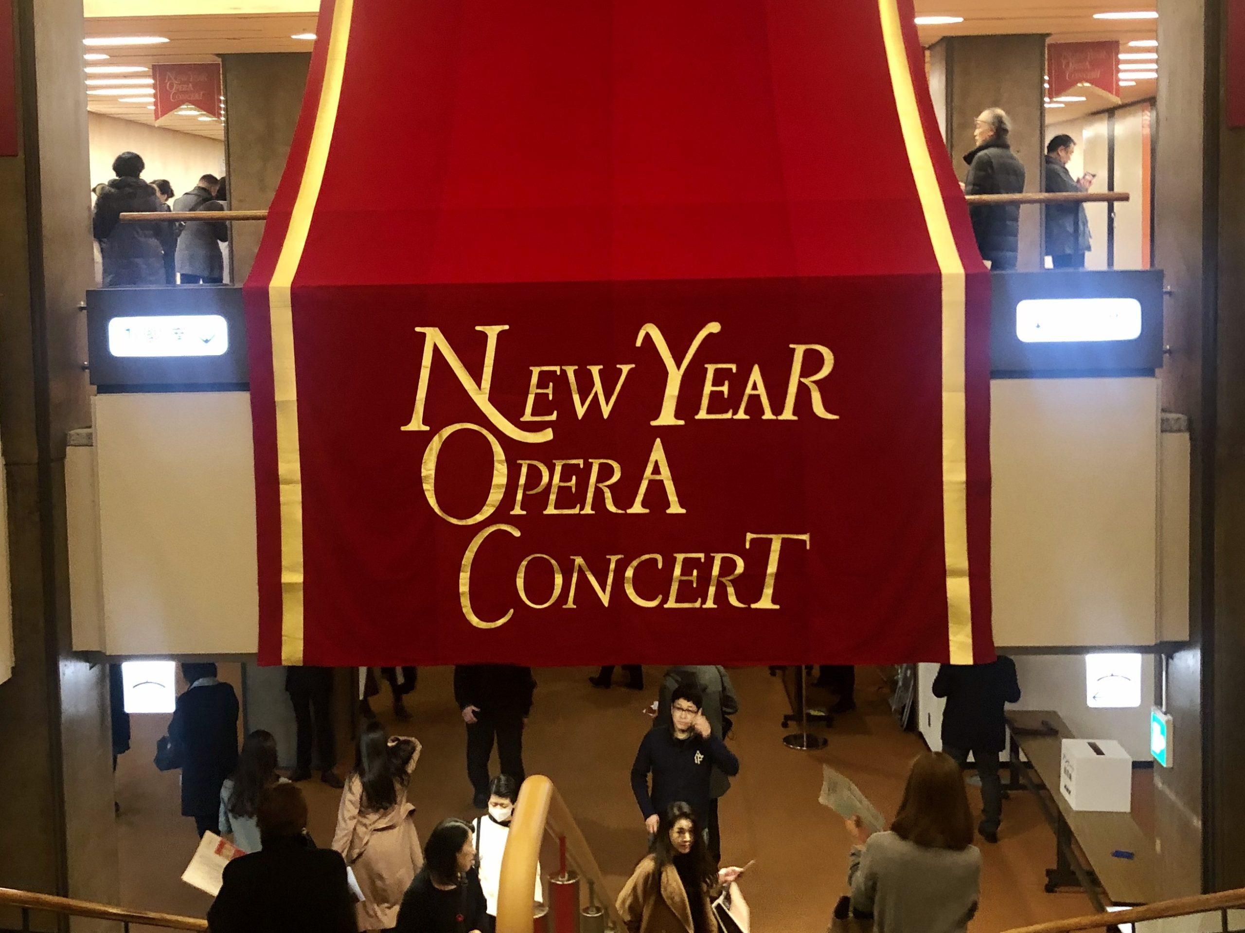 2020年NHKニューイヤーオペラコンサートに行って参りました