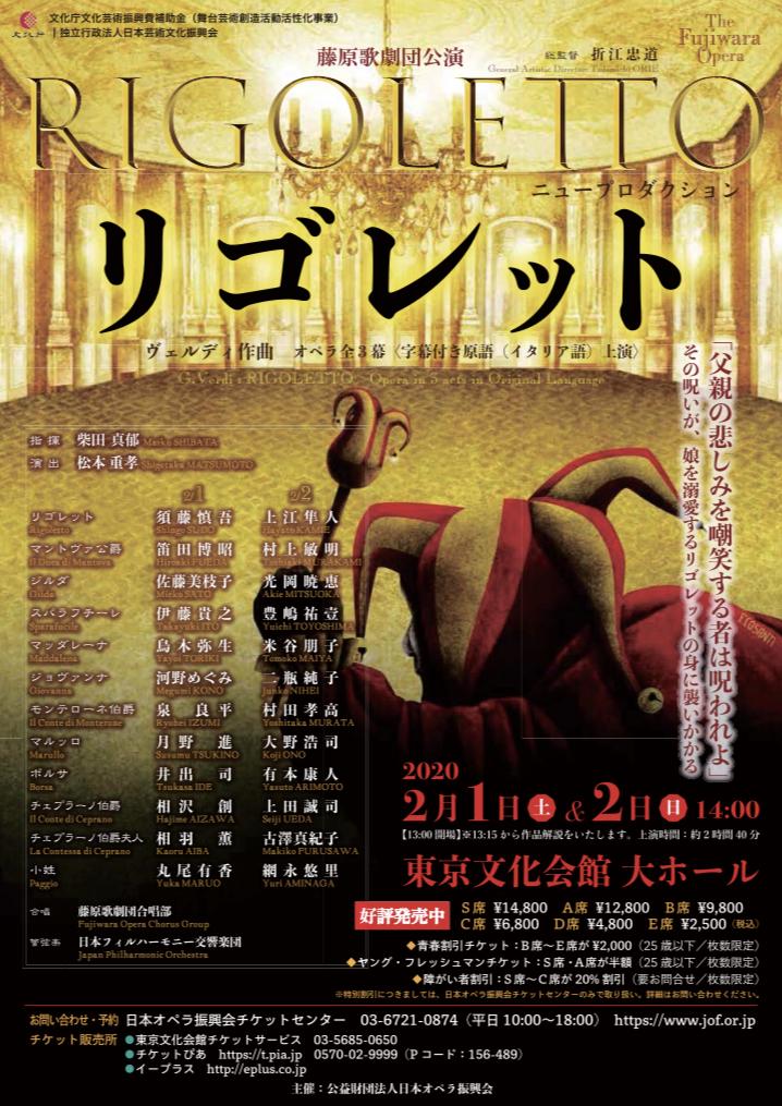 【藤原歌劇団「リゴレット」】2/1,2/2東京文化会館でお待ちしてます♪