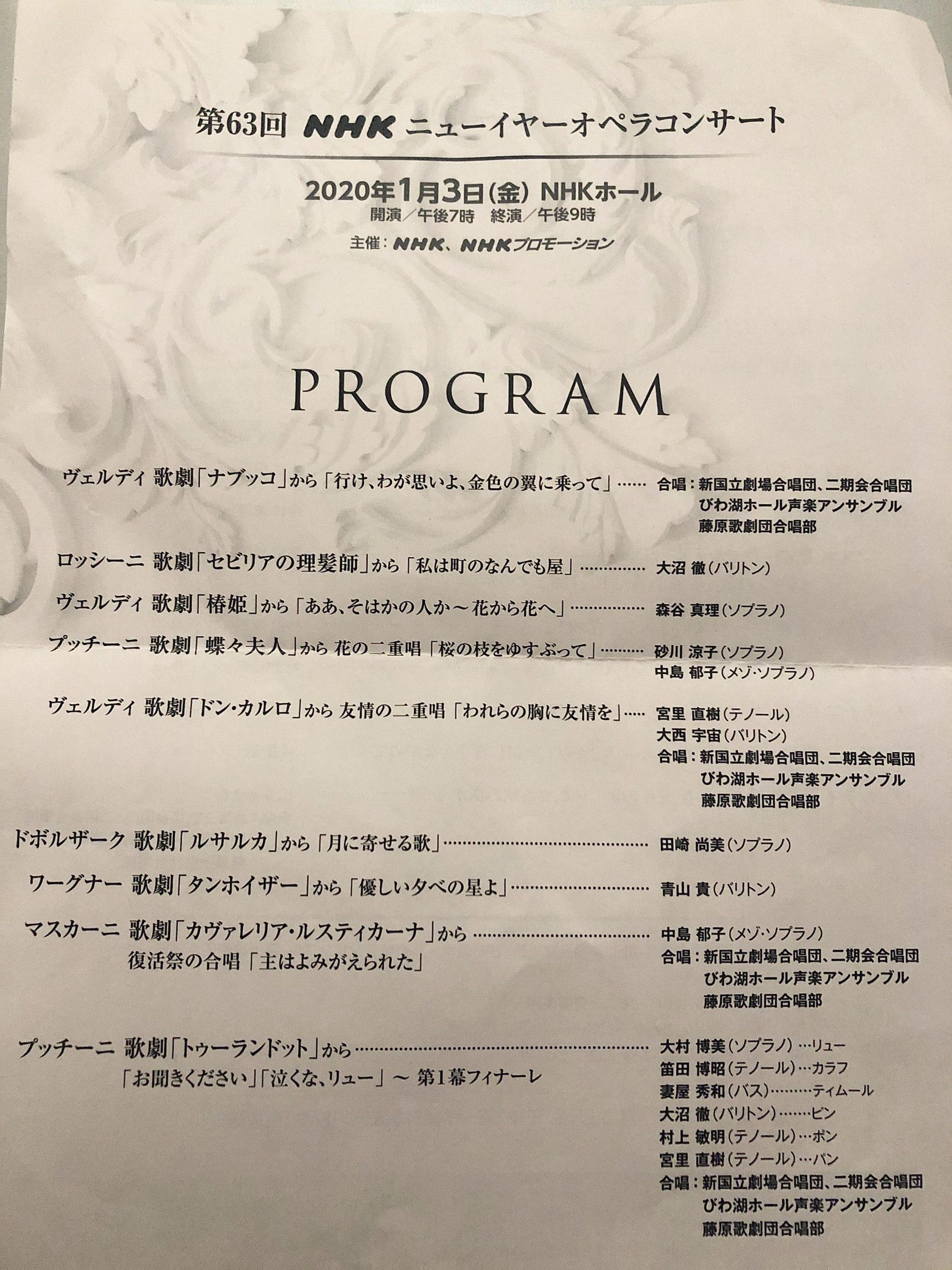 ニューイヤーオペラコンサート プログラム