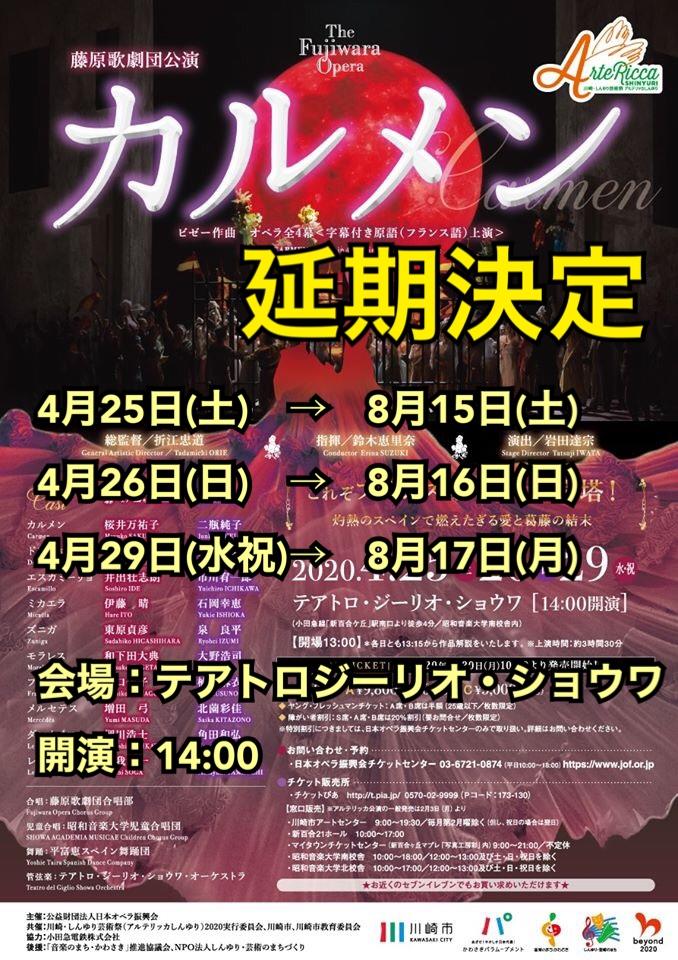 【8/16に延期決定】藤原歌劇団公演「カルメン」