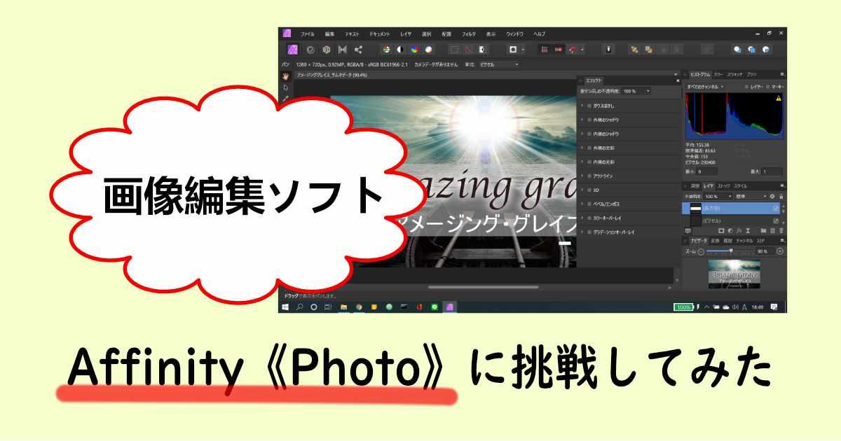 画像編集ソフトAffinityのPhotoに挑戦してみた(けど、よく分からない)