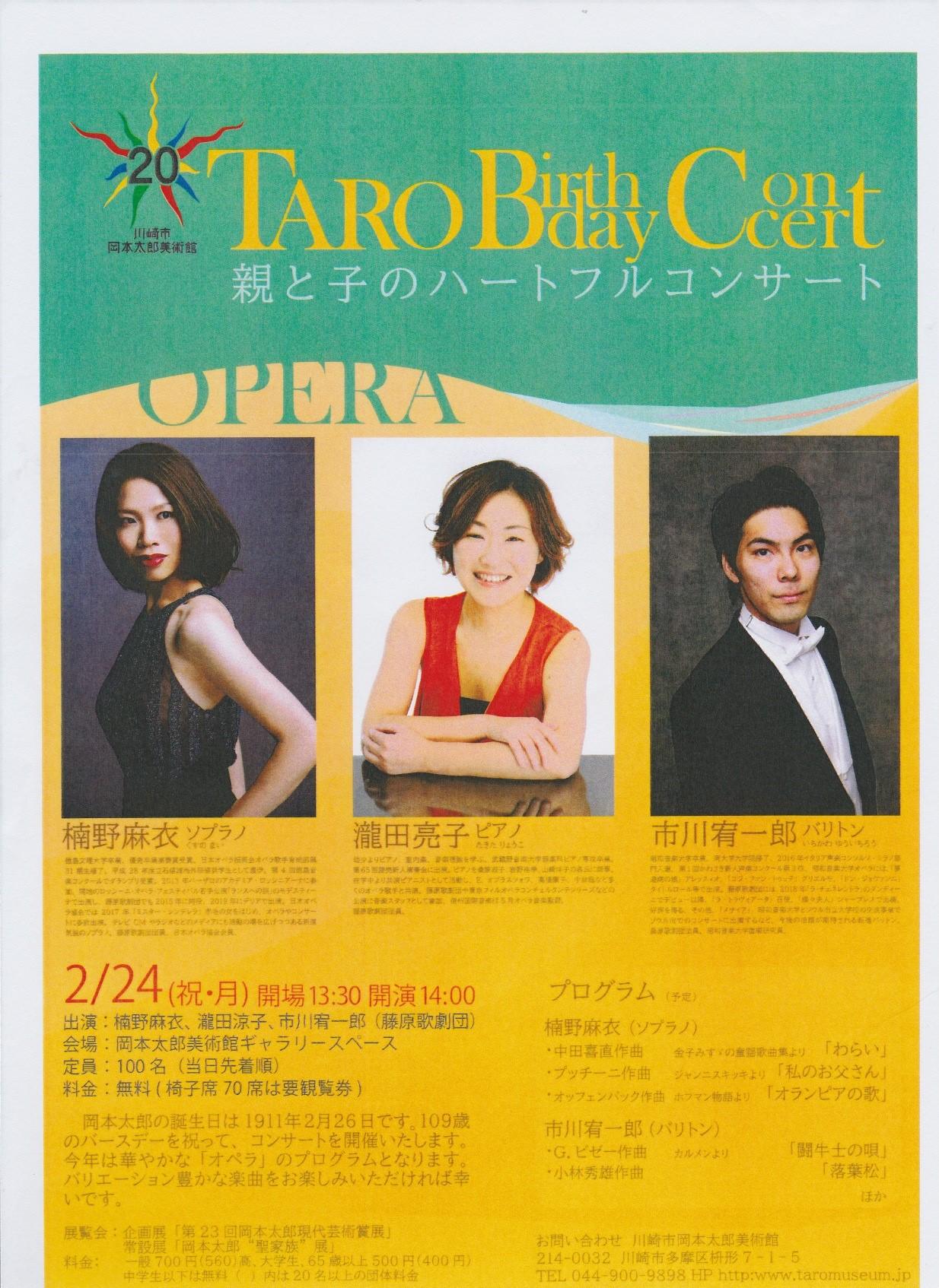 岡本太郎美術館バースデーコンサート「親と子のハートフルコンサート」