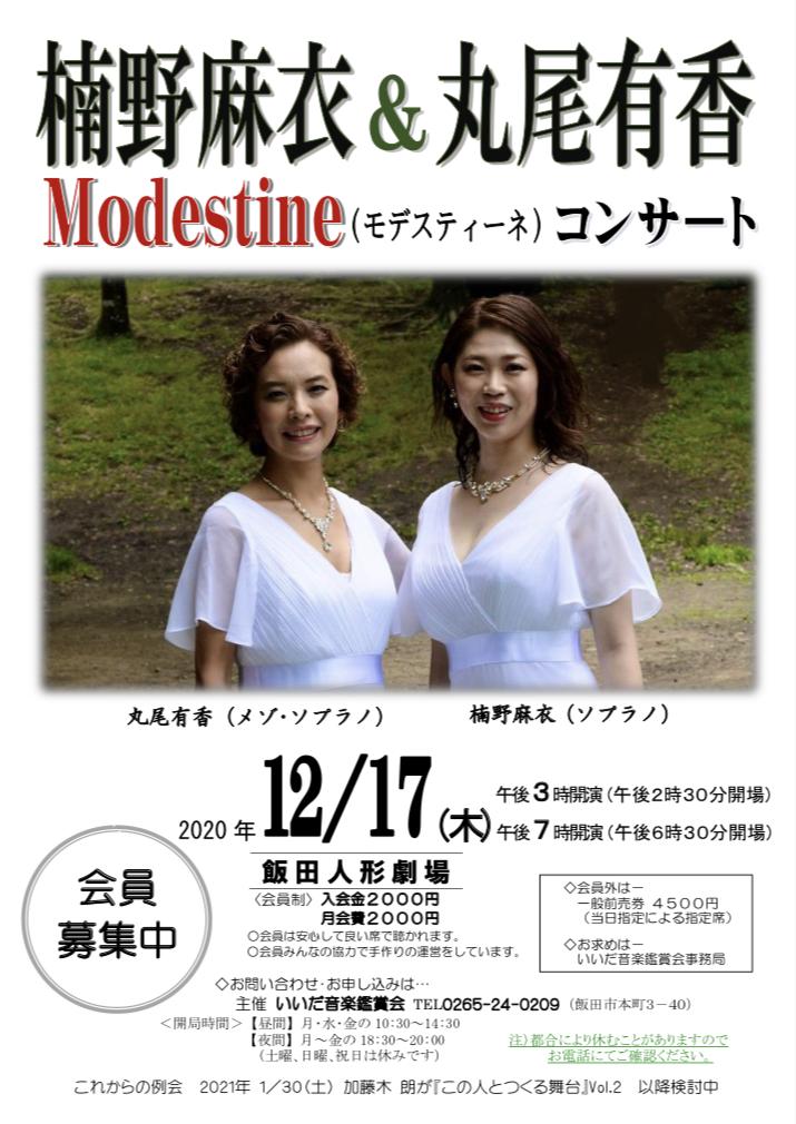 第163回12月例会 楠野麻衣&丸尾有香Modestineコンサート