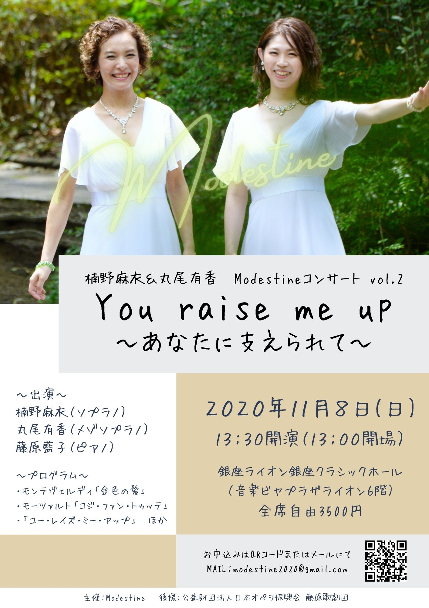 楠野麻衣&丸尾有香Modestineコンサート vol.2 You raise me up~あなたに支えられて~