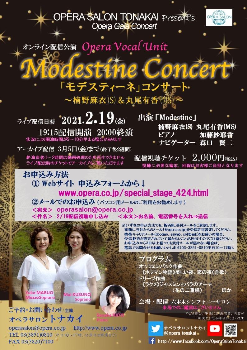 オペラサロントナカイプレゼンツModestineコンサート~配信コンサート(オンライン公演)