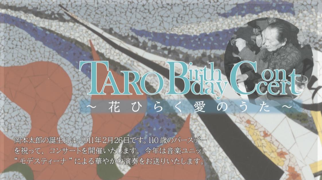 岡本太郎美術館バースデーコンサート〜花ひらく愛のうた〜