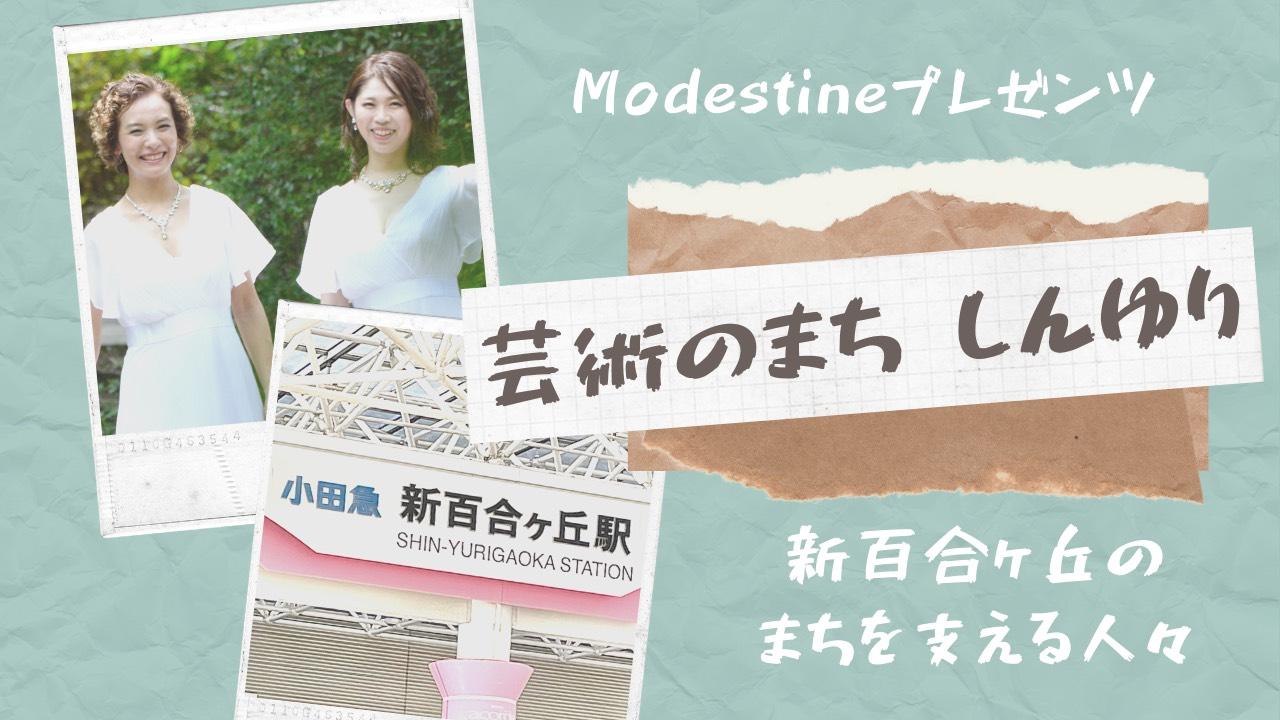 【動画公開】《Modestineプレゼンツ》芸術のまち しんゆり~新百合ヶ丘の町を支える人々~