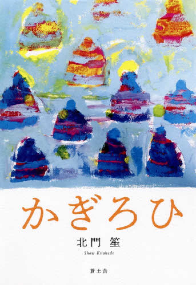 【5/10発売開始】東日本大震災復興応援 詩集「かぎろひ」出版記念朗読会