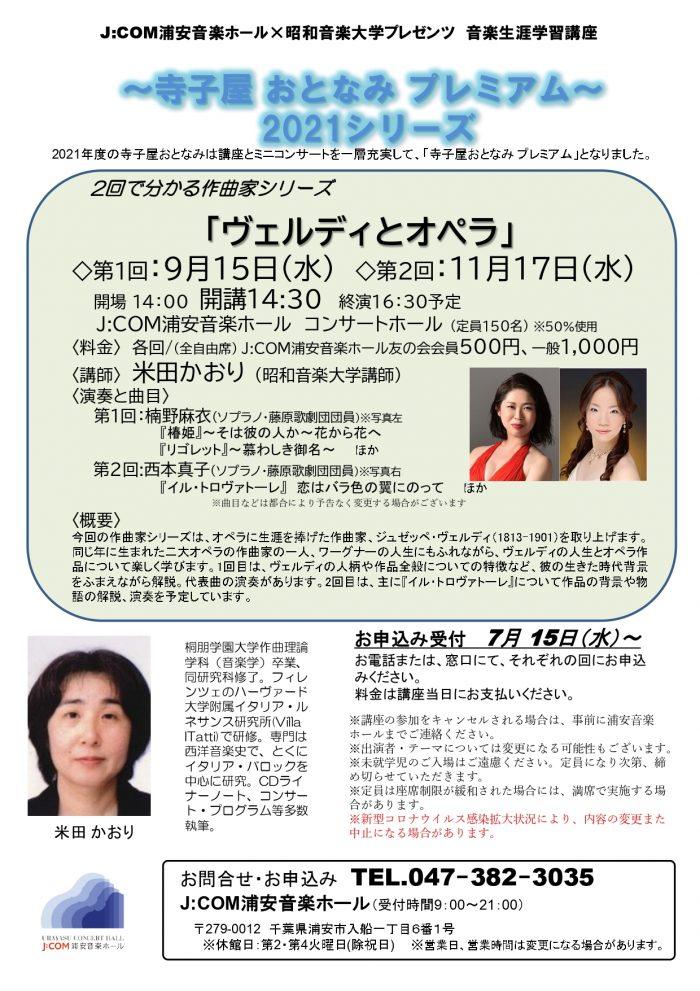 20210915寺子屋浦安音楽ホール