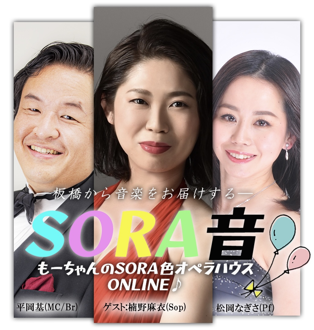 【生配信】もーちゃんのSORA色オペラハウスONLINE
