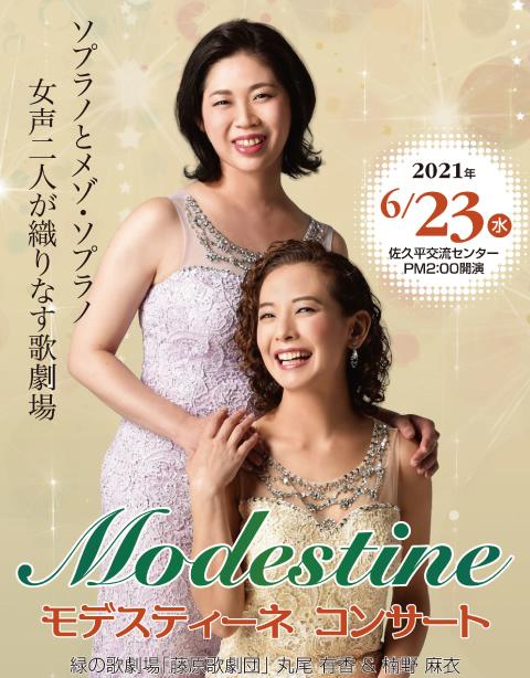 佐久コンサート協会228回例会 Modestineコンサート