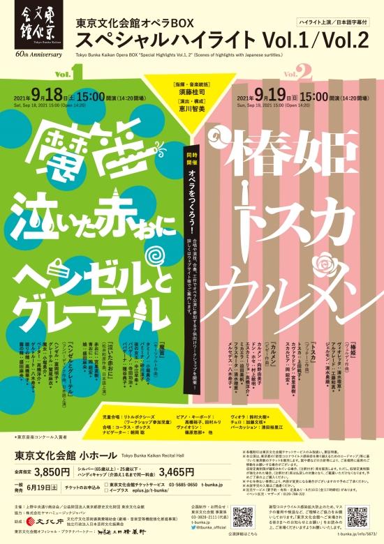 東京文化会館オペラBOX「スペシャルハイライトvol. 2」に出演します